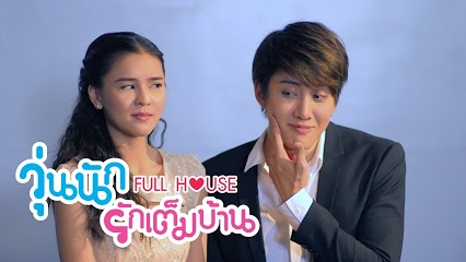 Full House Thai version
